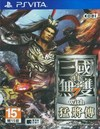 dynasty-warriors-8-xtreme-legends-complete-edition-img-ps-vita